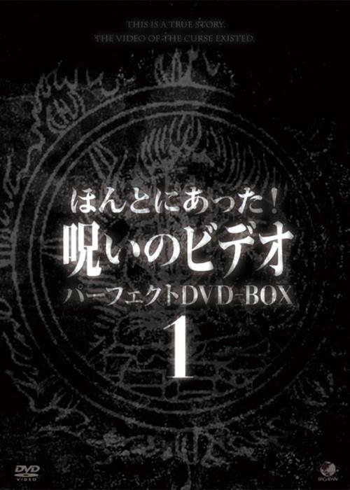 ほんとにあった!呪いのビデオ パーフェクトDVD-BOX1