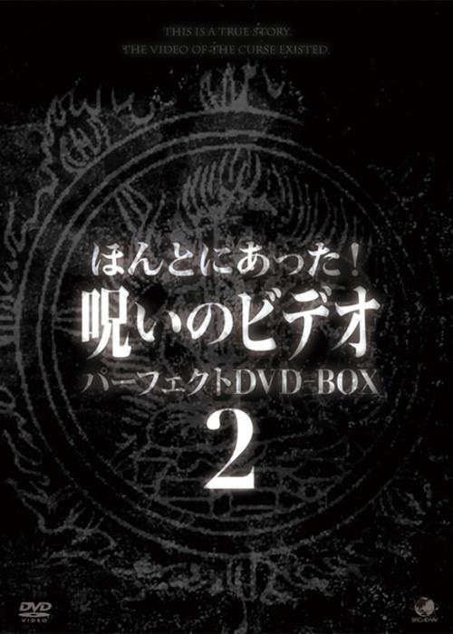 ほんとにあった!呪いのビデオ パーフェクトDVD-BOX2