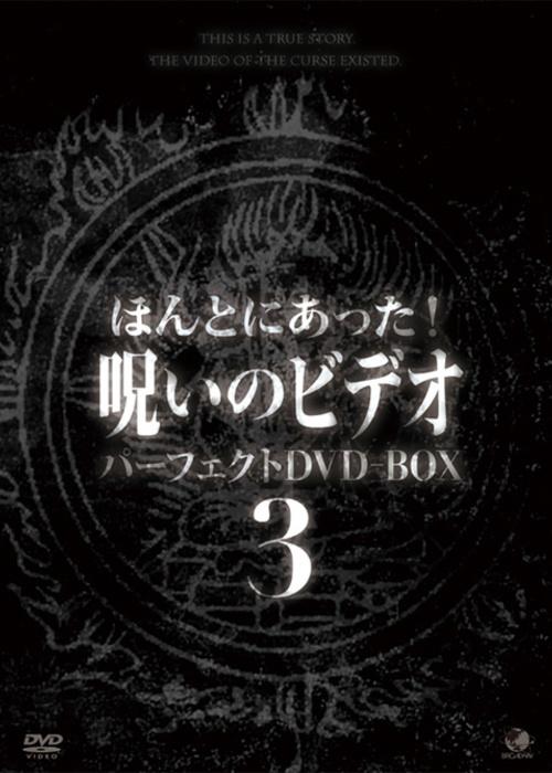 ほんとにあった!呪いのビデオ パーフェクトDVD-BOX3