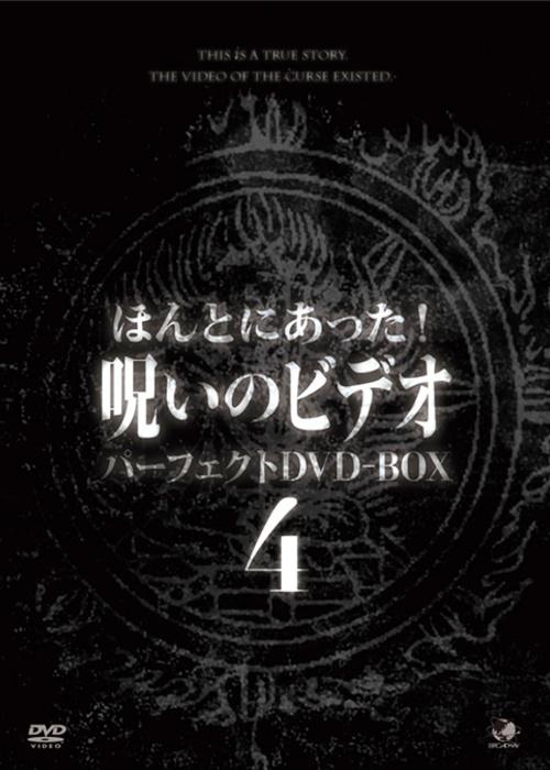 ほんとにあった!呪いのビデオ パーフェクトDVD-BOX4