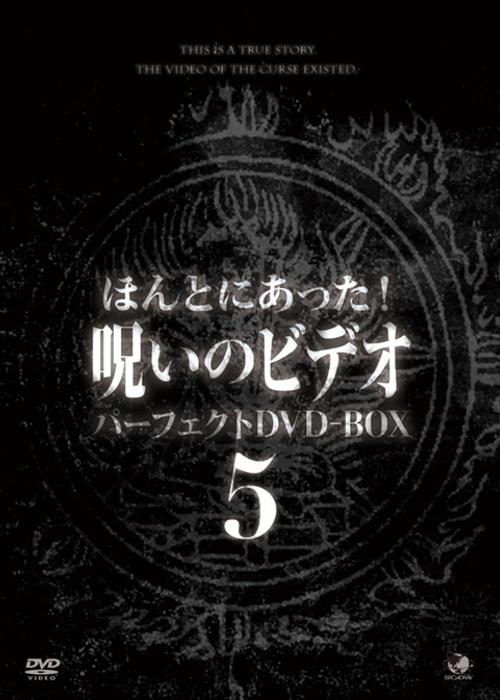 ほんとにあった!呪いのビデオ パーフェクトDVD-BOX5