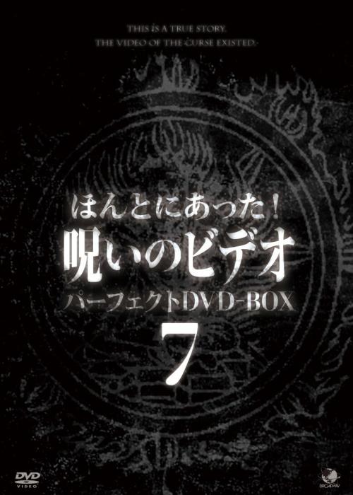 ほんとにあった!呪いのビデオ パーフェクトDVD-BOX7