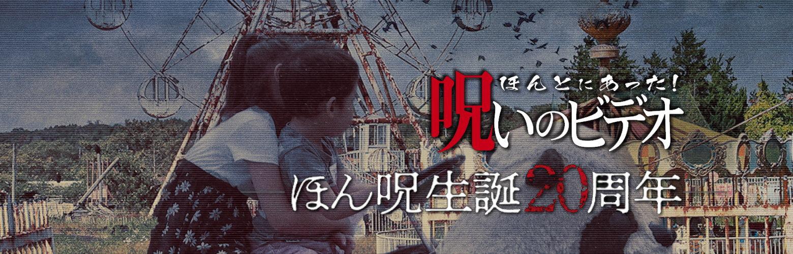 「ほんとにあった!呪いのビデオ」20周年