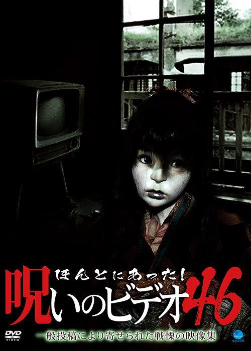 ほんとにあった!呪いのビデオ46