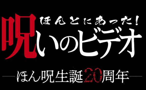 「ほんとにあった!呪いのビデオ」20周年特設サイト