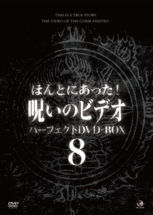 ほんとにあった!呪いのビデオ パーフェクトDVD-BOX8